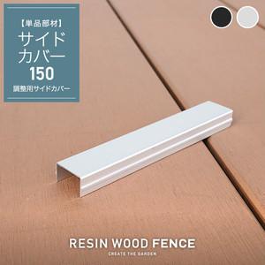 人工木フェンス RESTA RESIN WOOD FENCE ポストサイドカバー150