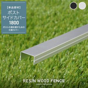 人工木フェンス RESTA RESIN WOOD FENCE ポストサイドカバー1800