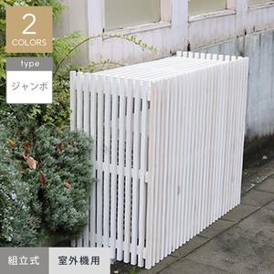 モダンエアコンカバー(ジャンボ) 1100×460×900mm