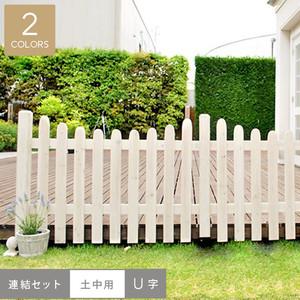 ピケットフェンス(U型)連結セット/土中用 1202×25×872mm