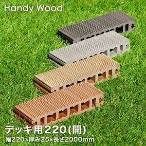人工木ウッドデッキ ハンディウッド デッキ用 220 (開) 幅220×厚み25×長さ2000mm