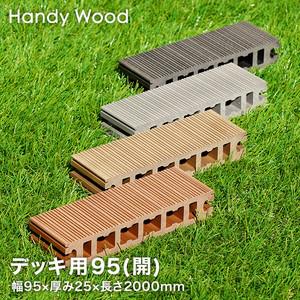 人工木ウッドデッキ ハンディウッド デッキ用 95 (開) 幅95×厚み25×長さ2000mm