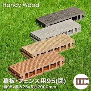 人工木ウッドデッキ ハンディウッド 幕板・フェンス用 95 (閉) 幅95×厚み25×長さ2000mm