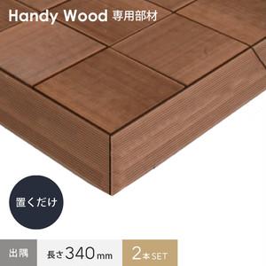 ハンディウッド 置くだけデッキ 三角框 S50 【出隅セット】 長さ340mm