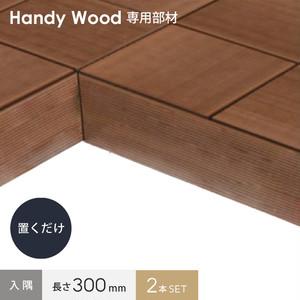 ハンディウッド 置くだけデッキ 三角框 S50 【入隅セット】 長さ300mm
