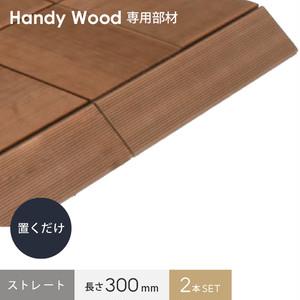 ハンディウッド 置くだけデッキ 三角框 S50 【ストレートセット】 長さ300mm