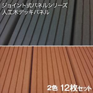 組み合わせOK!ジョイント式パネルシリーズ WPC人工木デッキパネル 12枚セット
