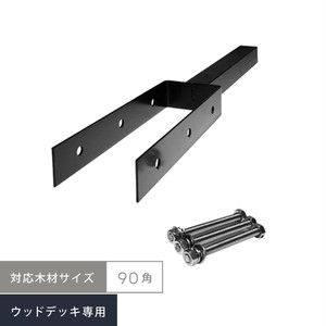 U字金物(木材サイズ90角)