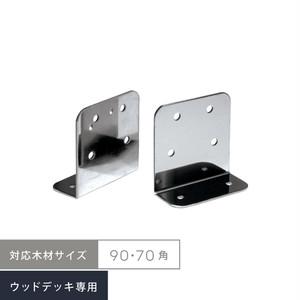 L字金物2個セット(木材サイズ90・70角対応)
