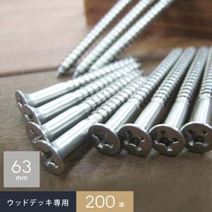 ステンレスビス 63mm (200本入り)