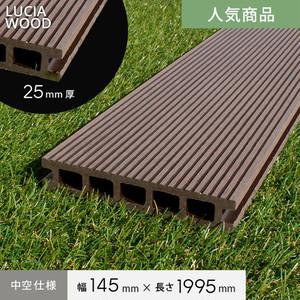 人工木ウッドデッキ ルチア・ウッド LUCIA WOOD デッキ材(床板) 中空仕様 幅145×厚さ25×長さ1995mm