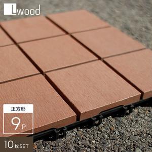人工木ウッドデッキタイル L Wood 正方形9Pタイプ レッドウッド色 10枚セット