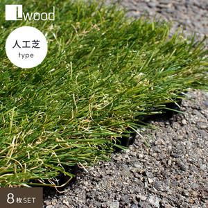 人工木ウッドデッキタイル L Wood 人工芝タイプ 8枚セット