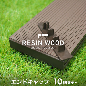 RESTAオリジナル 人工木ウッドデッキ RESIN WOOD エンドキャップ(10個セット)