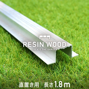 人工木ウッドデッキ RESIN WOOD 直置き用アルミ根太 長さ1.8m