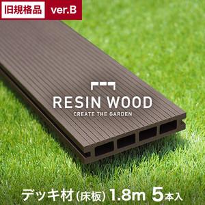 【旧規格品アウトレットverB】【5本セット】激安!RESTAオリジナル 人工木ウッドデッキ RESIN WOOD デッキ材(床板) 中空仕様 長さ1.8m