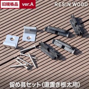 【旧規格品アウトレットverA】RESTAオリジナル 人工木ウッドデッキ RESIN WOOD 留め具セット(固定クリップ35個+スタートクリップ7個、各ビス付)