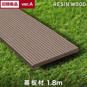 【旧規格品アウトレットverA】RESTAオリジナル 人工木ウッドデッキ RESIN WOOD 幕板材 長さ1.8m