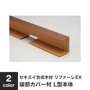 セキスイ合成木材 リファーレEX ジョイントデッキ 端部カバー材 本体 10本入