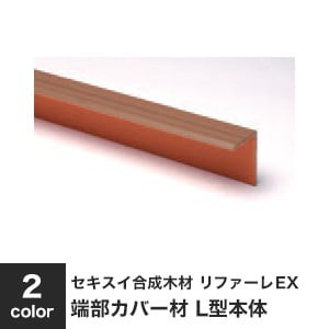 セキスイ合成木材 リファーレEX ジョイントデッキ 端部カバー材 L型本体 10本入