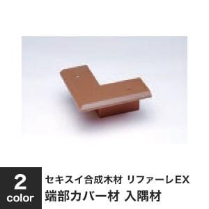 セキスイ合成木材 リファーレEX ジョイントデッキ 端部カバー材 入隅材 10個入