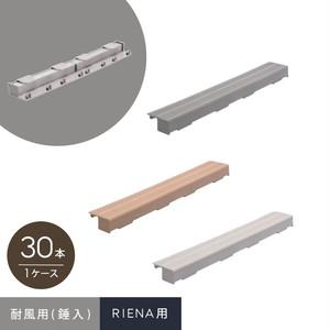 セキスイシステムデッキ RIENA 専用耐風部材(錘入) 30本入