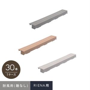 セキスイシステムデッキ RIENA 専用耐風部材(錘なし) 30本入
