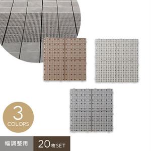 セキスイシステムデッキ RIENA 専用幅調整材 リエナネット 20枚入