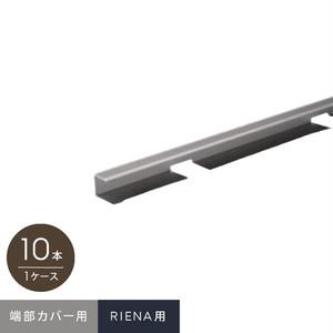 セキスイシステムデッキ RIENA 端部カバー材本体 10本入 nr01st