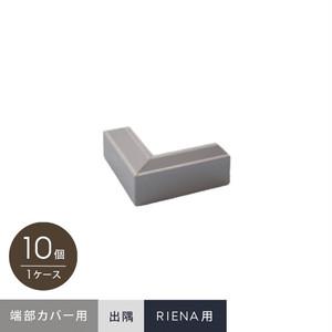 セキスイシステムデッキ RIENA 端部カバー材出隅材 10個入 nr02st