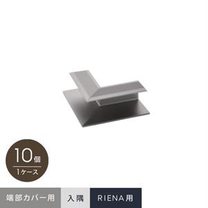 セキスイシステムデッキ RIENA 端部カバー材入隅材 10個入 nr03st