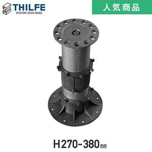 THILFE 束セット 高さ270-380mm