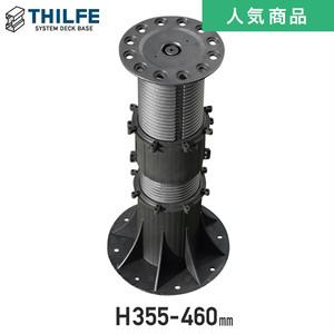 THILFE 束セット 高さ355-460mm