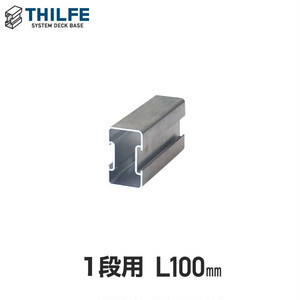 THILFE 幕板下地レール 1段用 100mm