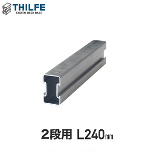 THILFE 幕板下地レール 2段用 240mm
