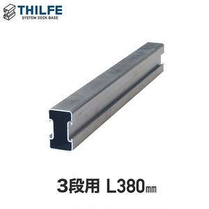 THILFE 幕板下地レール 3段用 380mm