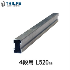 THILFE 幕板下地レール 4段用 520mm