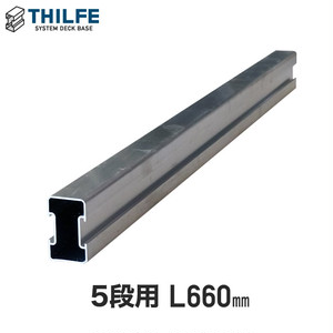 THILFE 幕板下地レール 5段用 660mm