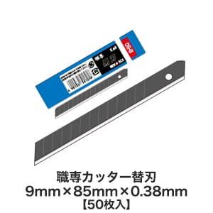 壁・床施工道具 カッター刃 50枚入 貝印 B-50 職専カッター替刃(黒刃) 356-032