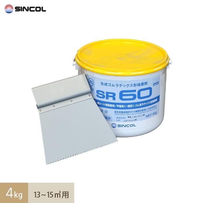 シンコール クッションフロア・パンチカーペット用 ゴム系ラテックス形接着剤 SR-60(4kg)
