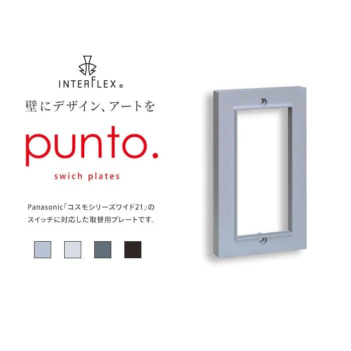 punto.スイッチプレート ワイド1連用(Panasonic・コスモシリーズワイド対応)