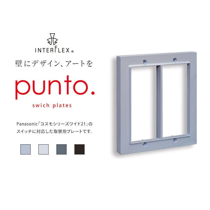 punto.スイッチプレート ワイド2連用(Panasonic・コスモシリーズワイド対応)