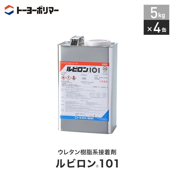 【強力接着・高耐水性】 ビニル床材・人工芝用 ウレタン樹脂系接着剤 ルビロン101 5kg×4缶セット (約60平米施工可)