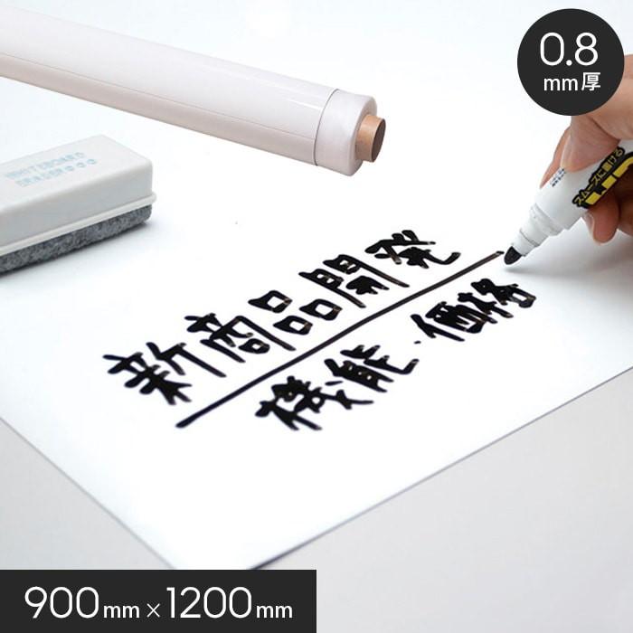マグネットホワイトボードシート 900mm×1200mm 約0.8mm厚