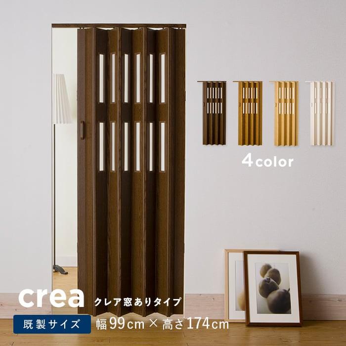 【送料無料】間仕切り パネルドア クレア 窓ありタイプ 木目調 4color 幅99cm×高さ174cm