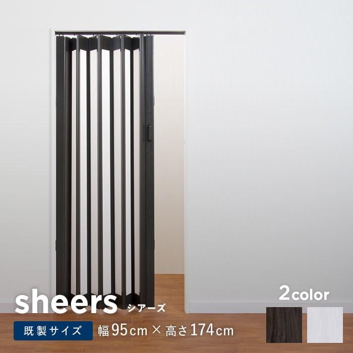 【送料無料】間仕切り パネルドア シアーズ 木目調 2color 幅95cm×高さ174cm