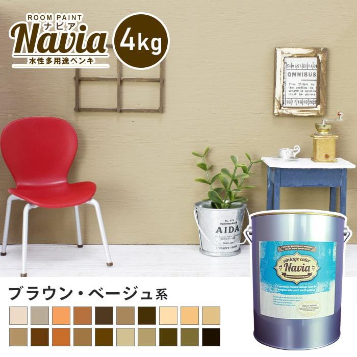 壁紙にも塗れる 水性多用途ペンキ ROOM PAINT Navia ブラウン・ベージュ系 4kg