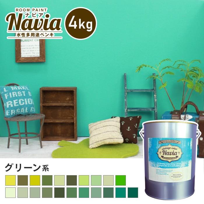壁紙にも塗れる 水性多用途ペンキ ROOM PAINT Navia グリーン系 4kg