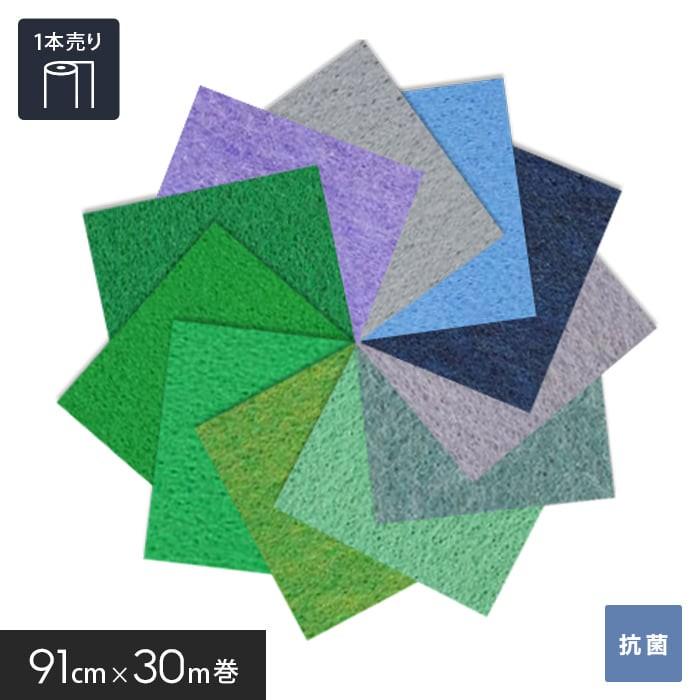【個人様向け】床のDIY パンチカーペット ゼットパンチ 91cm巾×30m巻【1本売】 ブルー・グリーン系