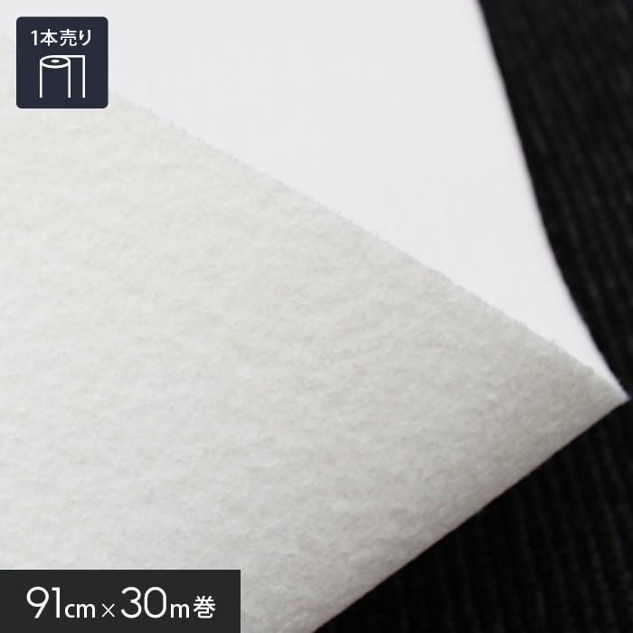 【個人様向け】床のDIY パンチカーペット ゼットパンチ 91cm巾×30m巻【1本売】 ホワイト
